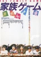 Kazoku gêmu movie poster