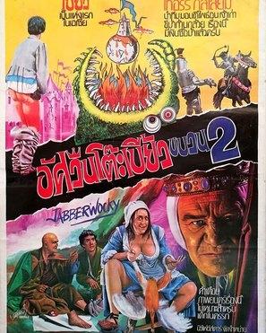 Jabberwocky poster #1643320