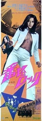 Bankaku Rokku poster #1649722