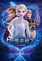 Frozen II #1649734 movie poster