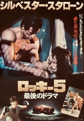 Rocky IV poster #1650298