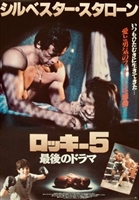 Rocky IV #1650298 movie poster