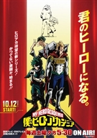 Boku no Hero Academi... #1651069 movie poster