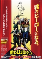 Boku no Hero Academi... #1651070 movie poster