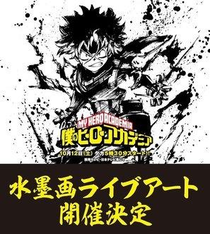 Boku no Hero Academi... poster #1651076