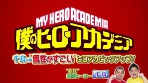 Boku no Hero Academi... poster #1651077