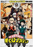 Boku no Hero Academi... #1651079 movie poster
