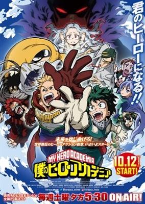 Boku no Hero Academi... poster #1651082