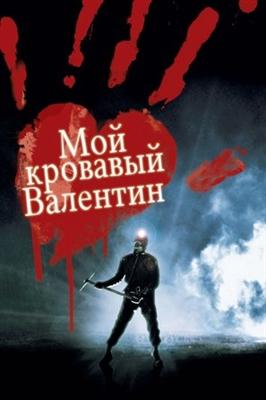 My Bloody Valentine poster #1651797