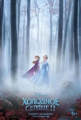 Frozen II poster #1651834