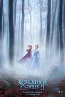 Frozen II #1651834 movie poster