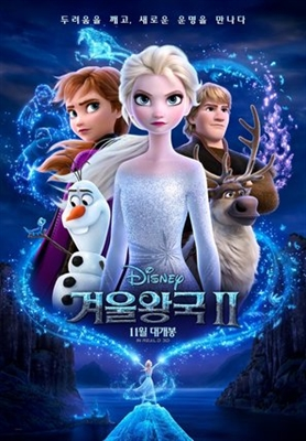 Frozen II poster #1652054