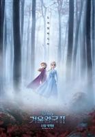Frozen II #1652055 movie poster