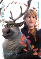 Frozen II #1652775 movie poster