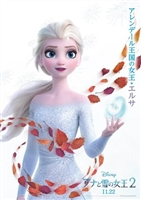 Frozen II #1652779 movie poster