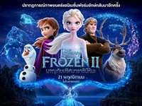 Frozen II #1653219 movie poster