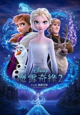Frozen II poster #1653221