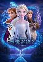 Frozen II #1653221 movie poster