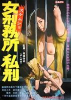 Onna keimusho shikei movie poster