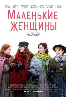 Little Women poster #1653817