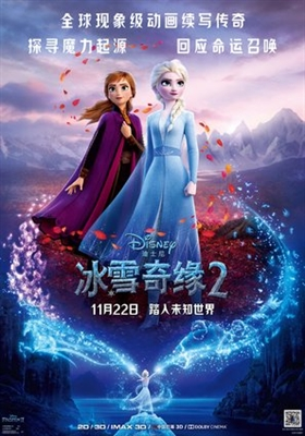 Frozen II poster #1653835
