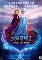 Frozen II #1653835 movie poster