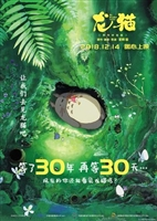 Tonari no Totoro #1654068 movie poster