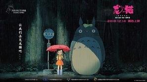 Tonari no Totoro poster #1654069