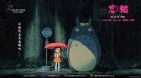 Tonari no Totoro #1654069 movie poster