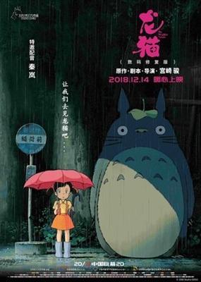 Tonari no Totoro poster #1654070