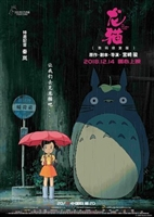 Tonari no Totoro #1654070 movie poster