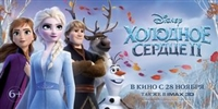 Frozen II #1654181 movie poster