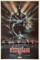 Maniac Cop #1654228 movie poster