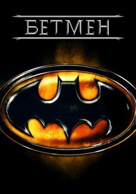 Batman poster #1654523