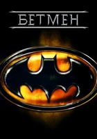 Batman movie poster