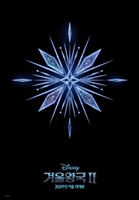 Frozen II #1654624 movie poster