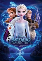 Frozen II #1654970 movie poster