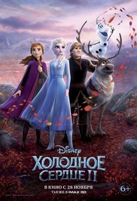 Frozen II poster #1655123