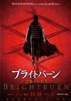 Brightburn #1655841 movie poster