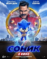 Sonic the Hedgehog #1656034 movie poster