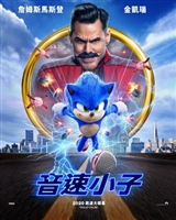 Sonic the Hedgehog #1656036 movie poster