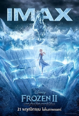 Frozen II poster #1656399