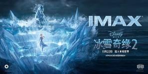 Frozen II poster #1657338