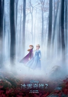 Frozen II #1657537 movie poster