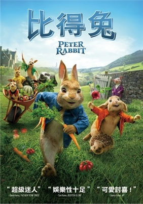 Peter Rabbit poster #1657767