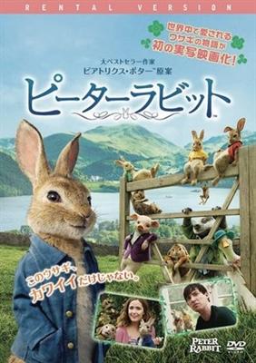 Peter Rabbit poster #1657768