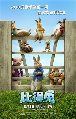 Peter Rabbit poster #1658206