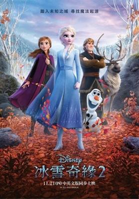Frozen II poster #1658213