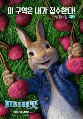 Peter Rabbit poster #1658407