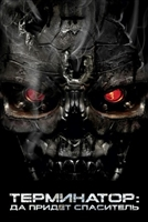 Terminator Salvation #1658819 movie poster